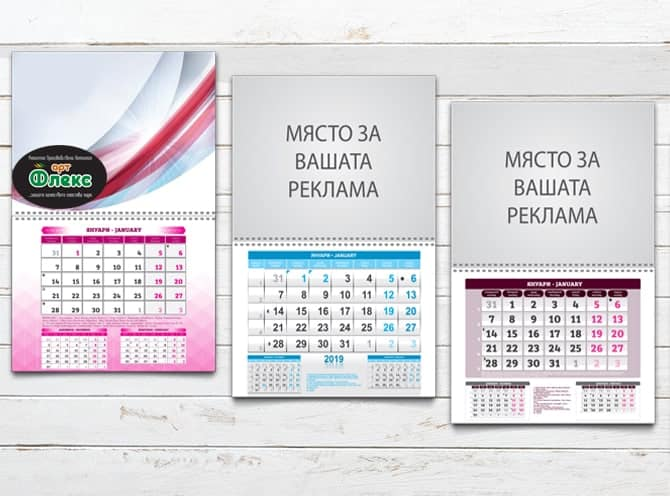 Едносекционни календари