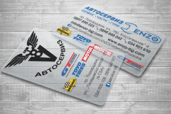 PVC-прозрачни-визитки